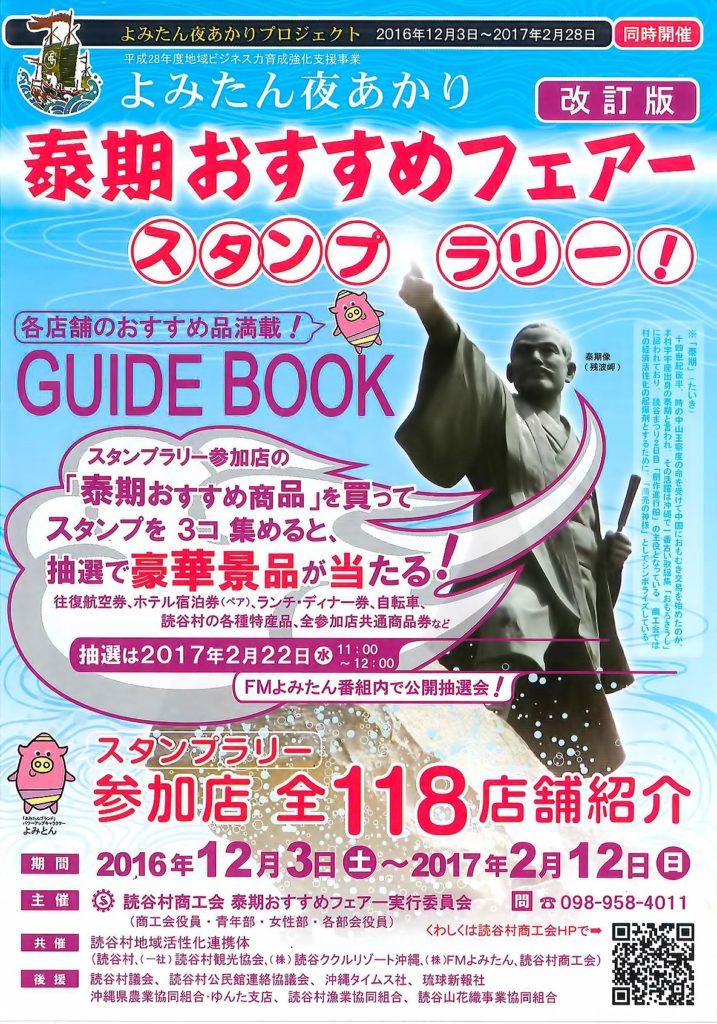 2/22 泰期おすすめフェアー / スタンプラリー抽選会