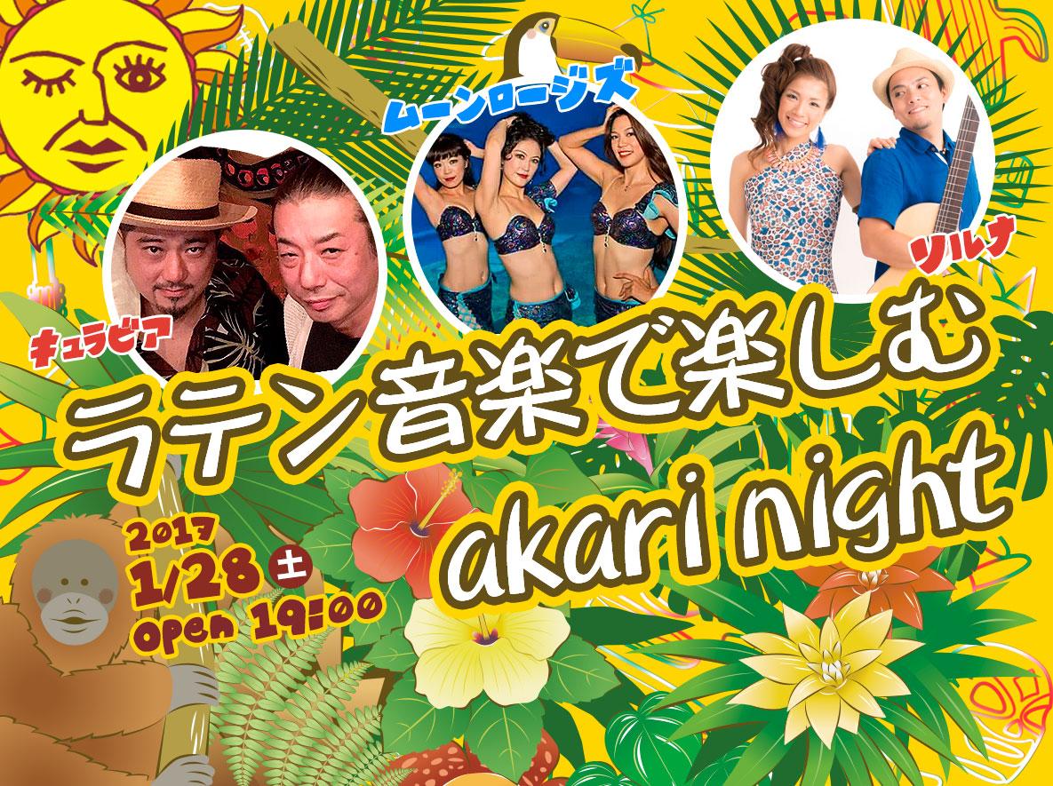 1/28 ラテン音楽で楽しむ akari night
