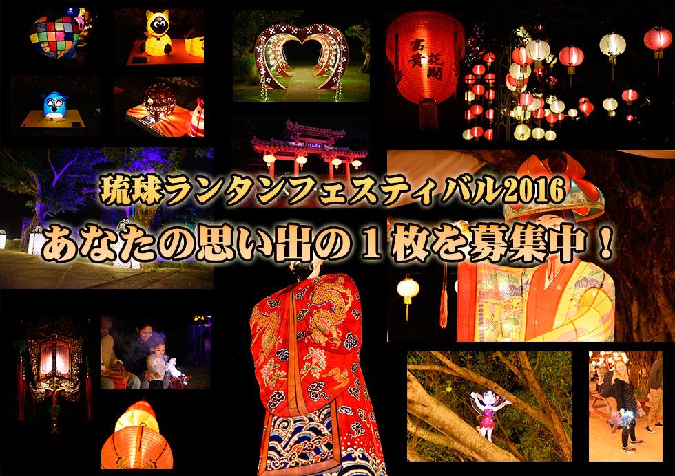 2/1-3/15 琉球ランタンフェスティバル2016 フォトコンテスト