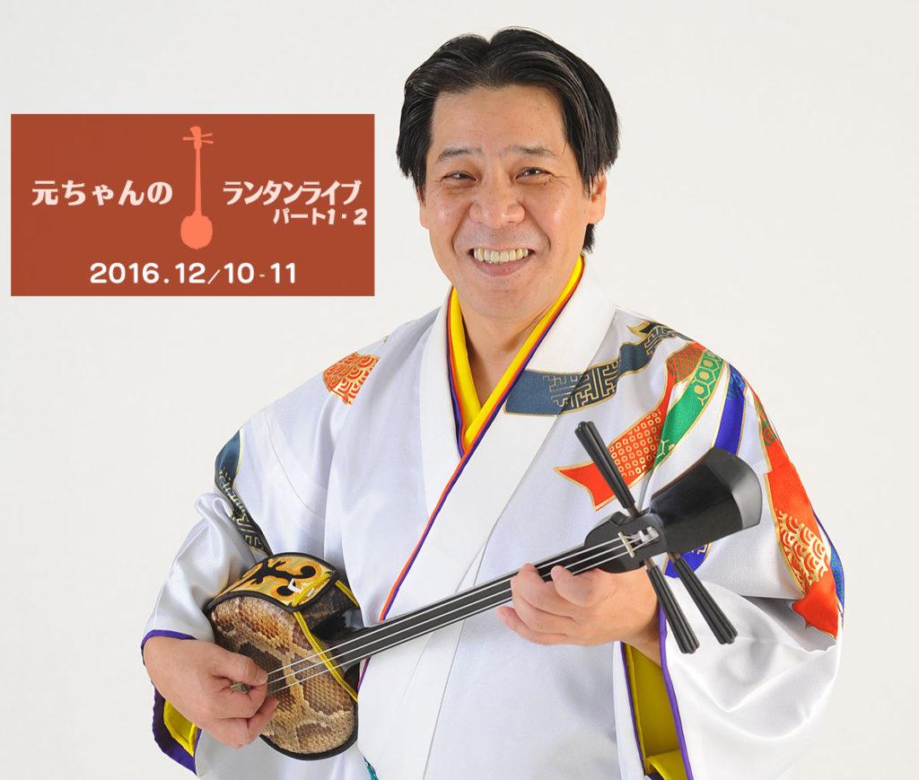 12/10-11 元ちゃんのランタンライブ