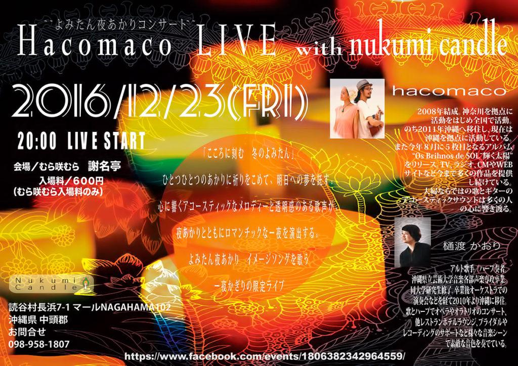 12/23 Hacomaco 夜あかりコンサート