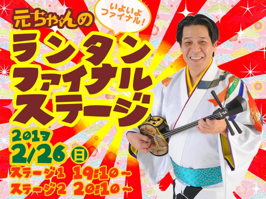 2/26 元ちゃんのランタンファイナルステージ