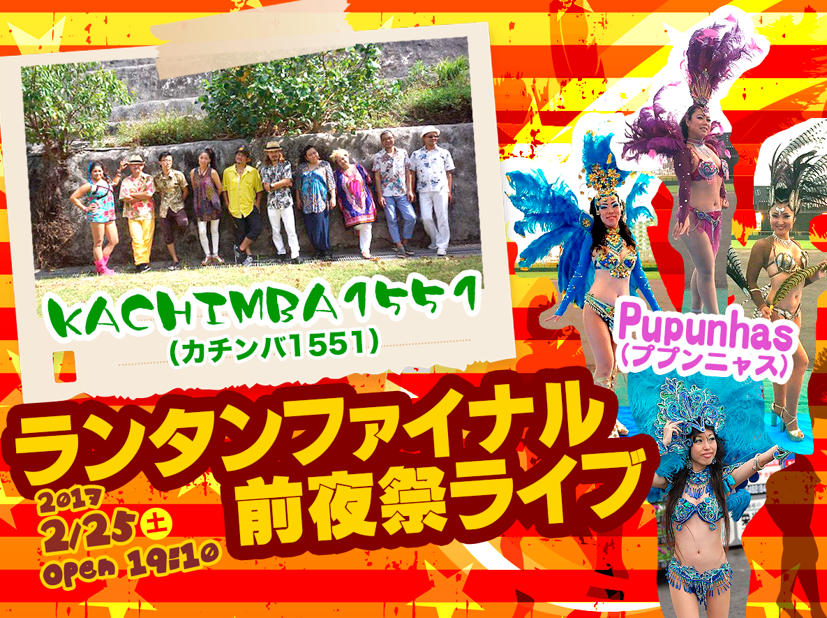 2/25 KACHIMBA1551 ランタンファイナル前夜祭ライブ
